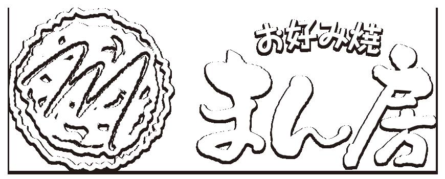 奈良県でお好み焼きならまん房へ